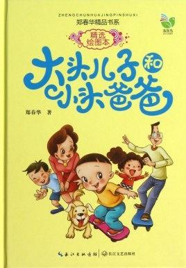 《大头儿子和小头爸爸》漫画 郑春华 epub+mobi+azw3