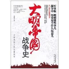 《大明帝国战争史》 李湖光