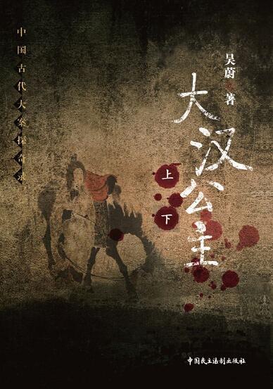 《大汉公主》(套装上下册) 吴蔚