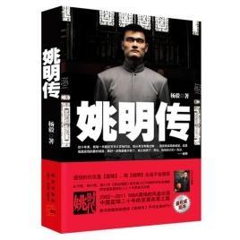 《姚明传》杨毅 txt+pdf+epub+mobi