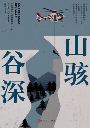 《山骇谷深》推理小说 电子书下载 德安多里亚epub+mobi+azw3 kindle+多看版
