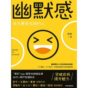 《幽默感:成为更受欢迎的人》电子书下载 李新 epub+mobi+azw3 kindle+多看版