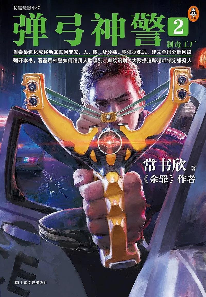 《弹弓神警2》常书欣作品