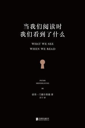 《当我们阅读时,我们看到了什么》