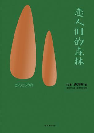 《恋人们的森林》耽美小说 电子书下载 森茉莉 epub+mobi+azw3 kindle+多看版