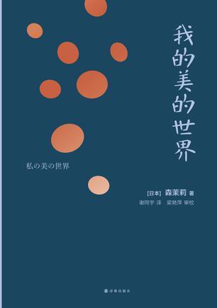 《我的美的世界》电子书下载 森茉莉 epub+mobi+azw3 kindle+多看版