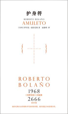 《护身符》小说 电子书下载 罗贝托・波拉尼奥 epub+mobi+azw3 kindle+多看版