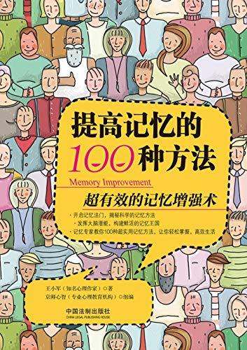 《提高记忆的100种方法》王小军