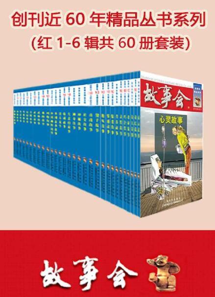 《故事会》(精品丛书红1-6辑共60册套装)