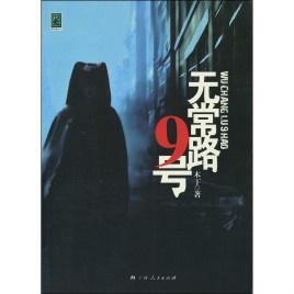 《无常路9号》小说 电子书下载 木丁 epub+mobi+azw3 kindle+多看版