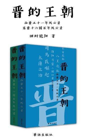 《晋的王朝》电子书下载 旧时艳阳 epub+mobi+azw3 kindle+多看版