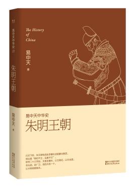 《朱明王朝》电子书下载 易中天 epub+mobi+azw3 kindle+多看版