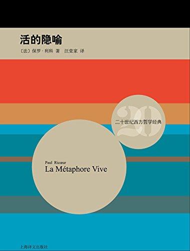 《活的隐喻》电子书下载 (二十世纪西方哲学经典) epub+mobi+azw3 kindle+多看版