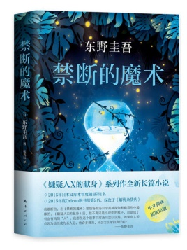 《禁断的魔术》小说 东野圭吾