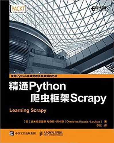 《精通Python爬虫框架Scrapy》迪米特里奥斯 epub+mobi+azw3