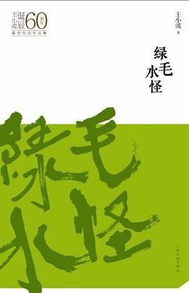 《绿毛水怪》王小波