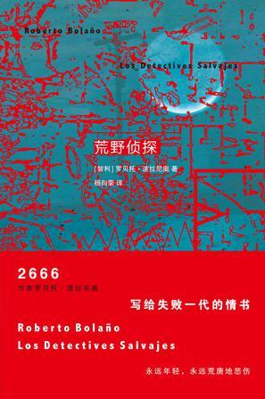 《荒野侦探》全集 电子书下载 波拉尼奥 epub+mobi+azw3 kindle+多看版