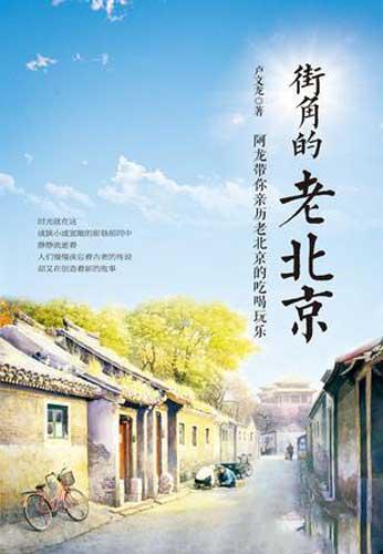 《街角的老北京》卢文龙