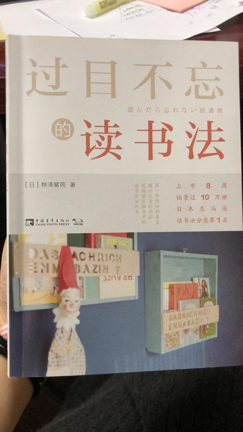 《过目不忘的读书法》电子书下载 桦泽紫苑 epub+mobi+azw3 kindle+多看版