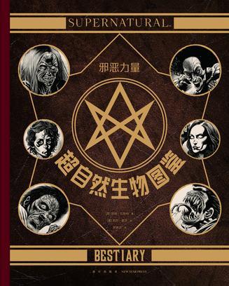 《邪恶力量:超自然生物图鉴》电子书下载 提姆・瓦格纳 epub+mobi+azw3 kindle+多看版