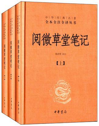 《阅微草堂笔记》(套装共3册全本全注全译) 纪昀