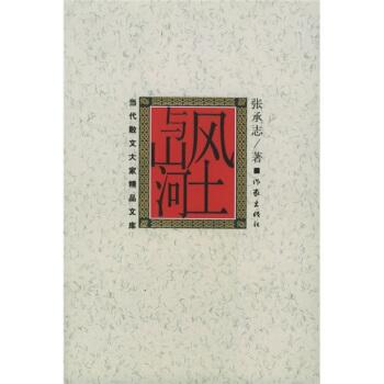 《风土与山河》散文集 电子书下载 张承志 epub+mobi+azw3 kindle+多看版