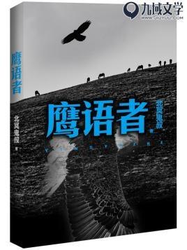 《鹰语者》小说 北冥鬼叔