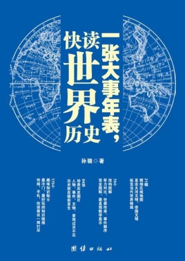 《一张大事年表 快读全球历史 》(套装共2册) (图文注释典藏版) 孙骁