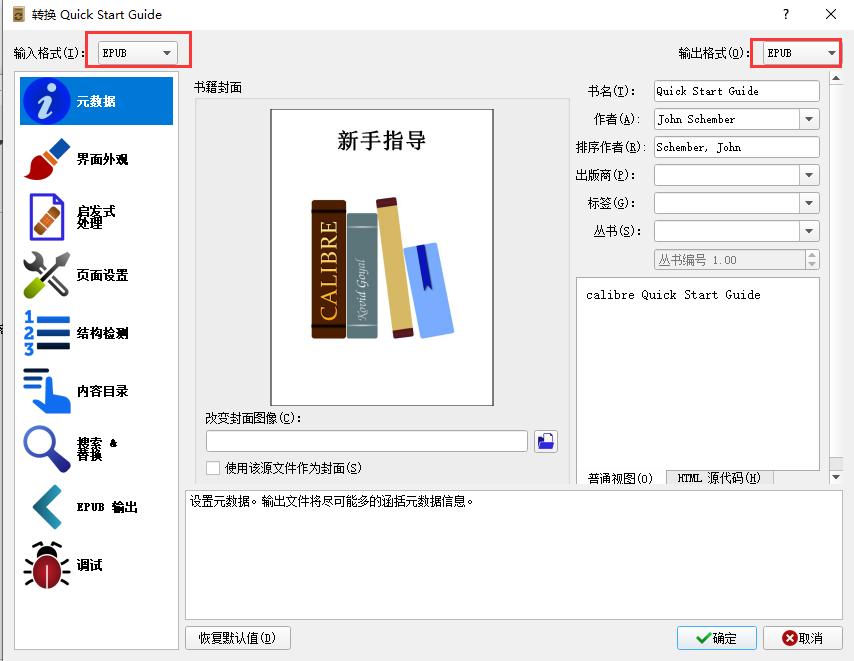 电子书管理软件全能格式转换器Calibre下载