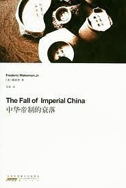 《中华帝制的衰落》魏斐德
