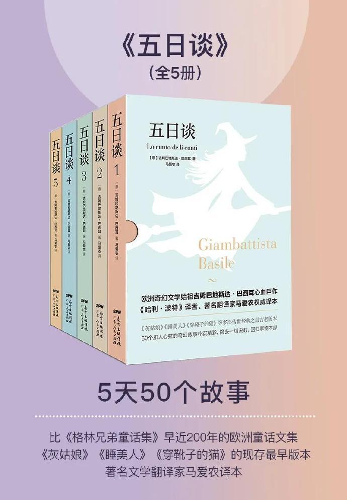 《五日谈》(套装共5册) 吉姆巴地斯达巴西耳作品