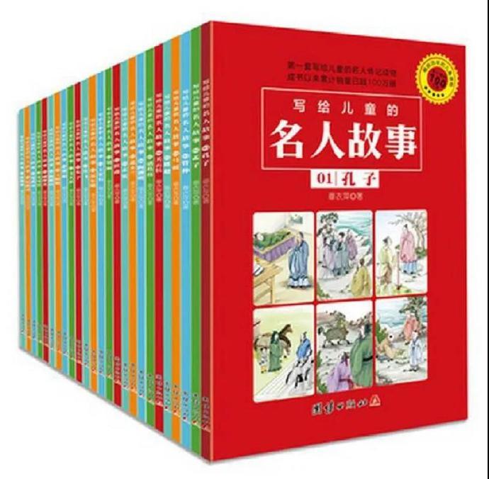 《写给儿童的名人故事》(全套25册) 章衣萍作品