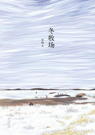 《冬牧场》李娟