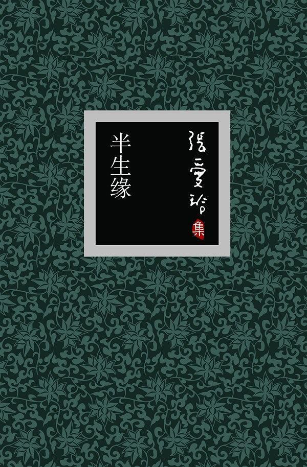 《半生缘》言情小说 电子书下载 张爱玲作品