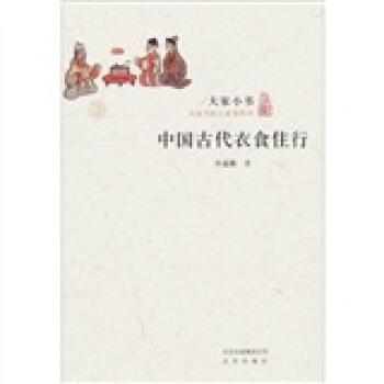 《大家小书:中国古代衣食住行》许嘉璐