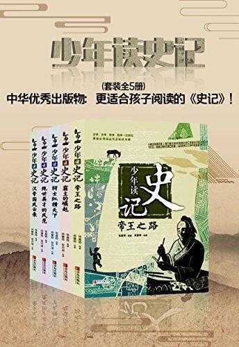 《少年读史记》 (套装全5册) 张嘉骅