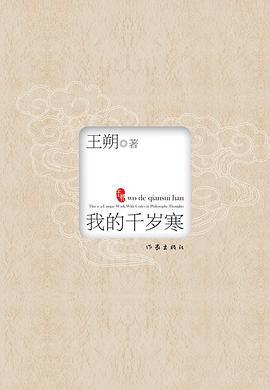 《我的千岁寒》王朔作品 pdf+azw3+mobi+epub