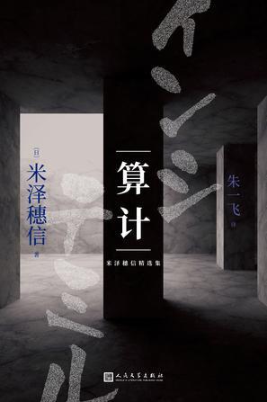 《米泽穗信精选集》米泽穗信
