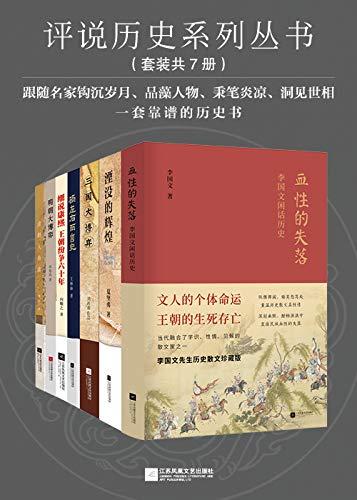 《评说历史系列丛书》(套装共7册)