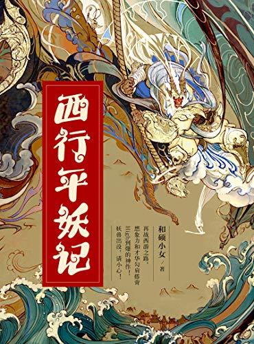《西行平妖记》玄幻小说 电子书下载 和硕小女