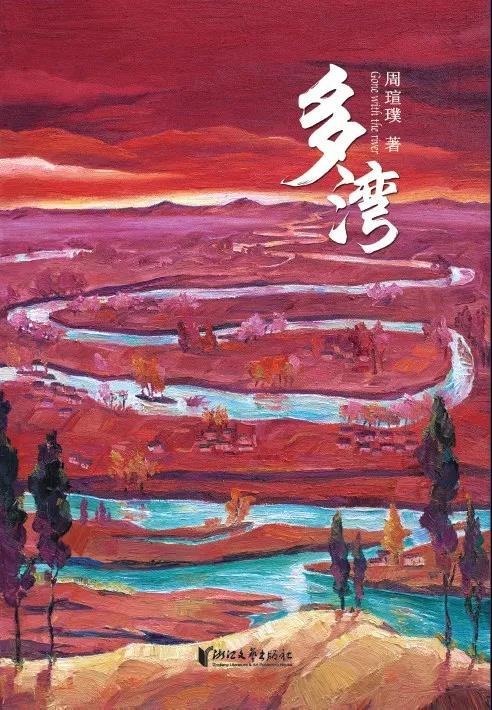 《多湾》周瑄璞小说