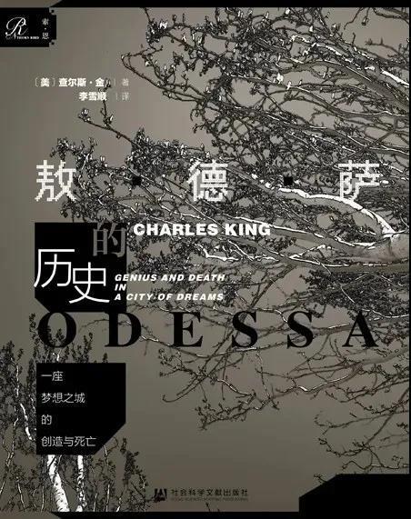 《敖德萨的历史》(一座梦想之城的创造与死亡) 查尔斯·金
