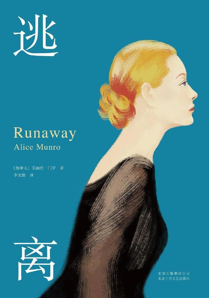 《逃离》短篇小说集 艾丽丝·门罗