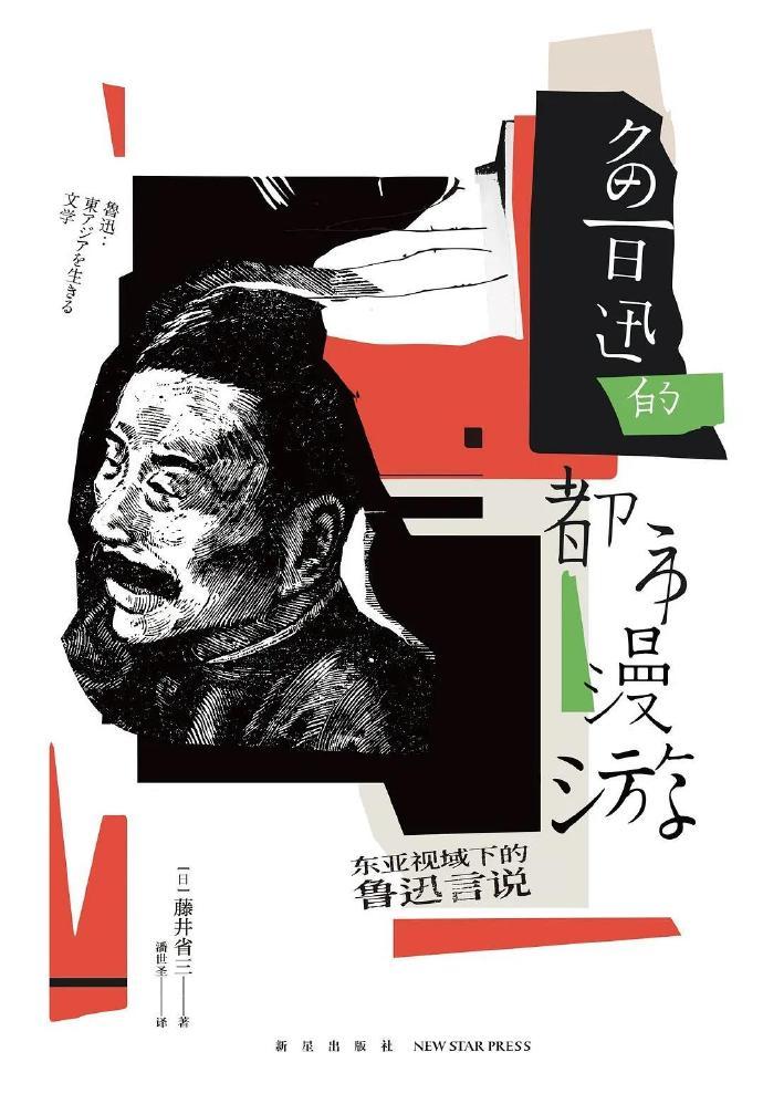 《鲁迅的都市漫游》东亚视域的鲁迅言说 藤井省三 azw3+mobi+epub