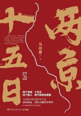 《两京十五日》马伯庸作品 pdf+mobi+epub