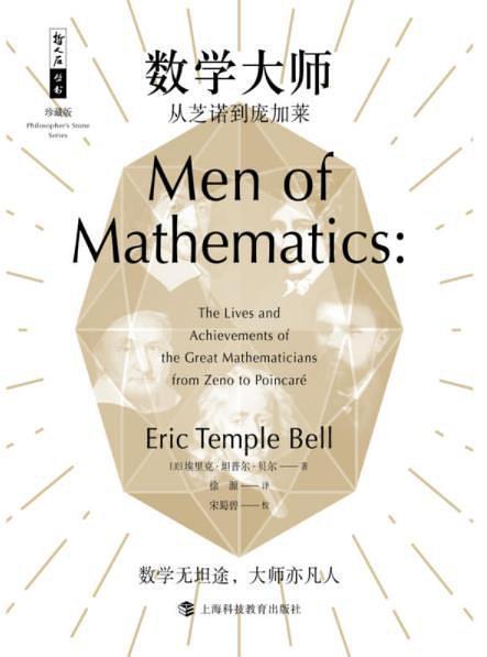 《数学大师》埃里克坦普尔贝尔