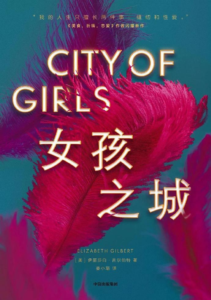 《女孩之城》伊丽莎白吉尔伯特