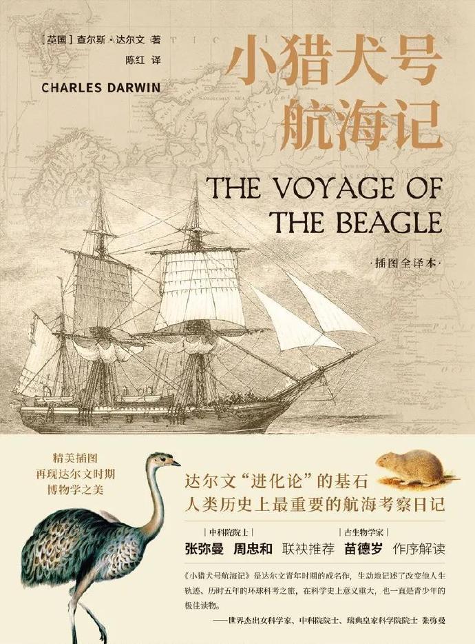 《小猎犬号航海记》查尔斯达尔文