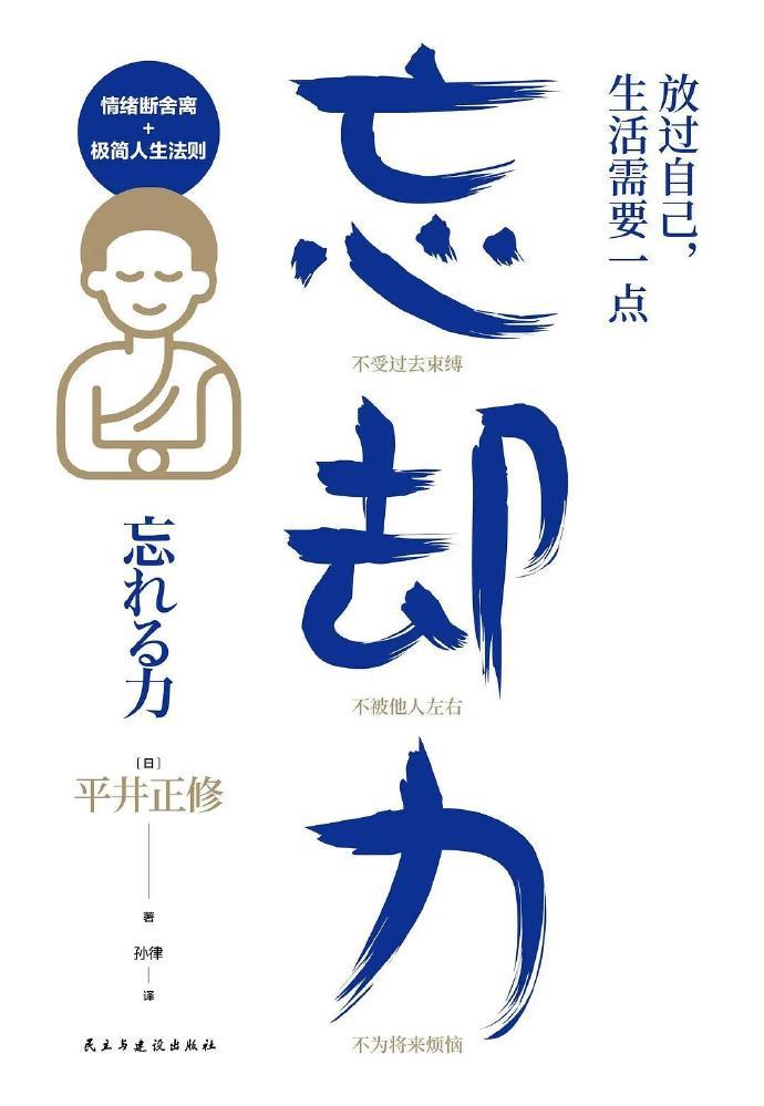 """《放过自己,生活需要一点""""忘却力""""》平井正修"""