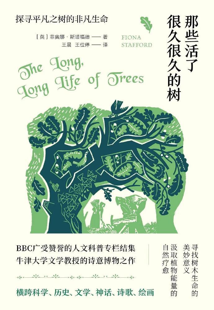 《那些活了很久很久的树》菲奥娜斯塔福德